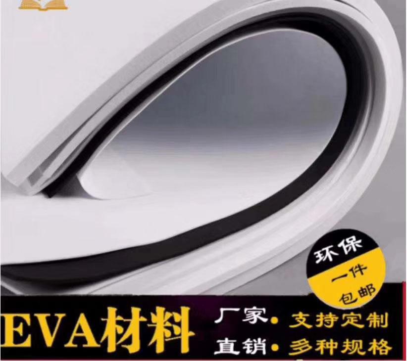 无味EVA-002